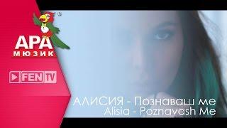 ALISIA - Poznavash me / АЛИСИЯ - Познаваш ме