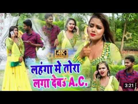 Copy of Anil Yadav New Maithili Song 2019 || Lahanga Me Tora Laga Debau AC || Maithili Dj Song 2019