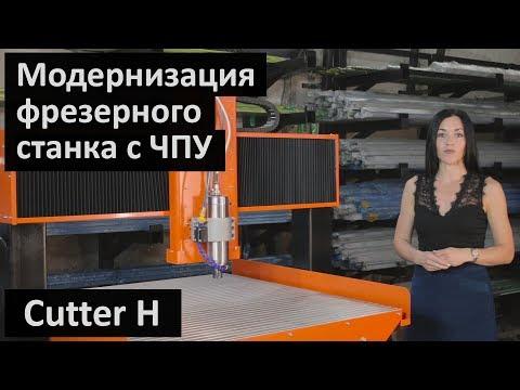 Фрезерно-гравировальный станок Cutter H