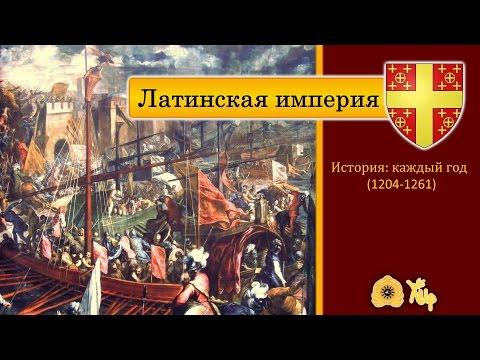 Латинская империя