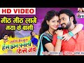 Has jhan pagali fas jabe cg full movie  #new #chhattisgarhi #movie video download