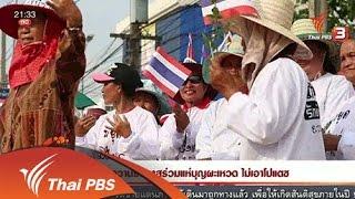 ที่นี่ Thai PBS - นักข่าวพลเมือง : ชาววานรนิวาสร่วมแห่บุญผะเหวด ไม่เอาโปแตซ (6 เม.ย. 59)