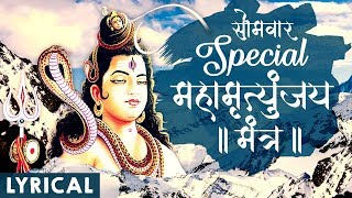 सोमवार Special शिव महामृत्युंजय मंत्र | Shiva Mahamrityunjaya Mantra With Lyrics By Suresh Wadkar