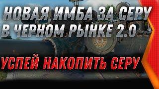БОНОВАЯ ИМБА СССР ЗА СЕРЕБРО - ЧЕРНЫЙ РЫНОК WOT 2.0 СРОЧНО КОПИ СЕРЕБРО ДО 10 ДЕКАБРЯ world of tanks