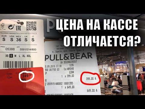 Цена на кассе ВЫШЕ чем на ценнике. Что делать?
