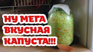 Самая вкусная квашеная капуста. Попробуйте! Бабушкин рецепт.