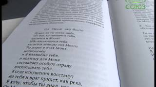 Преподобный Серафим Вырицкий от компании Стезя - видео
