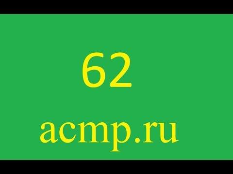 Решение 62 задачи acmp.ru.C++.Клетки.