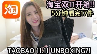 TAOBAO 11.11 UNBOXING HAUL in Hong Kong?! 17 items in 5 minutes