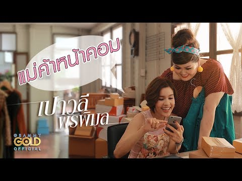 """เนื้อเพลง""""แม่ค้าหน้าคอม (Mae Kah Nah Kaum)"""" by Paowalee Pornpimol"""