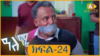 ዓለሜ 24 - Aleme- New Ethiopian Sitcom Part - 24 2019