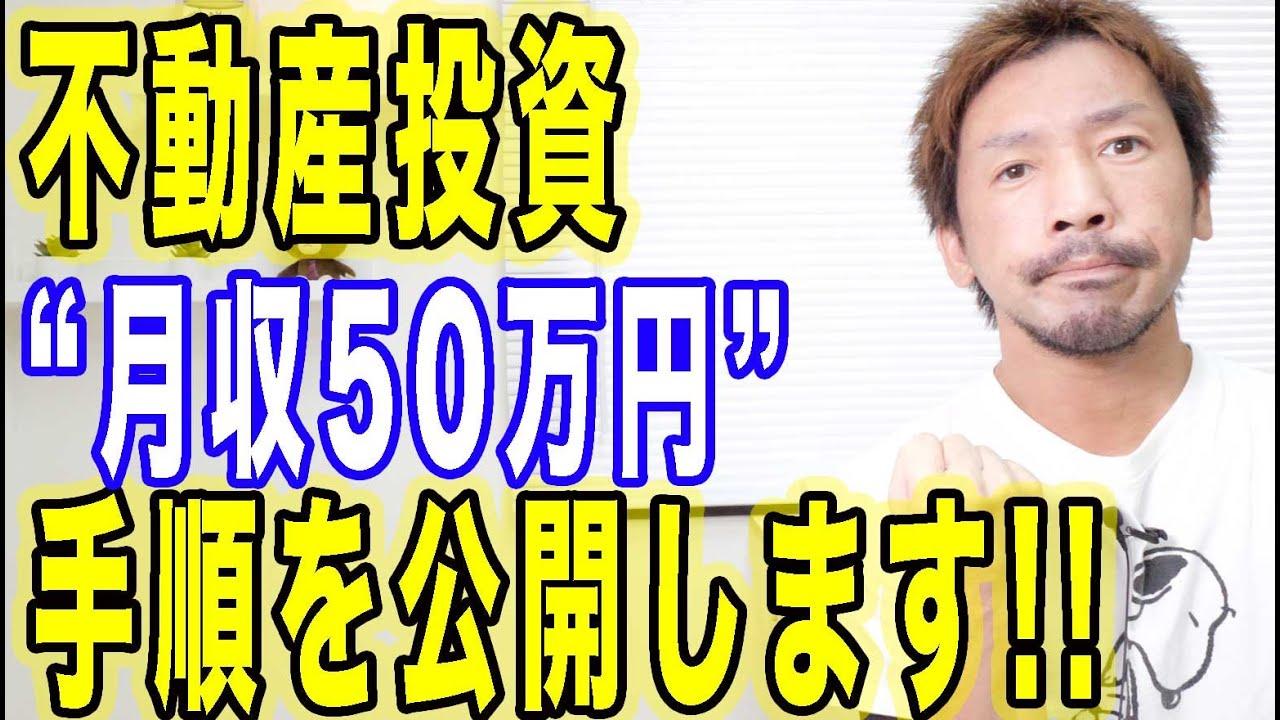 【不動産投資】キャッシュフロー50万円になる方法 #不動産投資