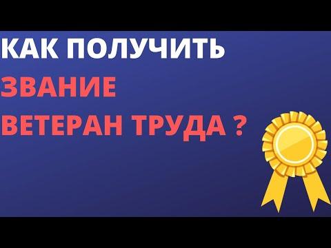 """Как получить звание """"ВЕТЕРАН ТРУДА"""""""