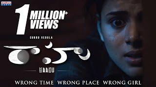 Raahu Movie Trailer