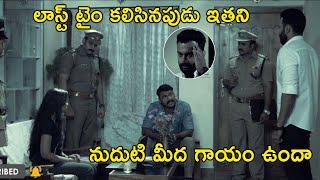 లాస్ట్ టైం కలిసినపుడు ఇతని నుదుటి మీద గాయం ఉందా | Latest Thriller Movie Scenes | Niharika Movies