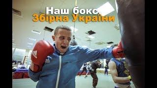 UKRAINE boxing team / Українська Збірна по Боксу  / Сборная Украины по боксу