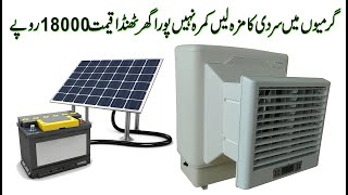 Evaporative Air Cooling System in Pakistan Price 18000 Rupees Home And Offices