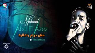 محمود عبد العزيز _ مش حرام ياغالية / mahmoud abdel aziz