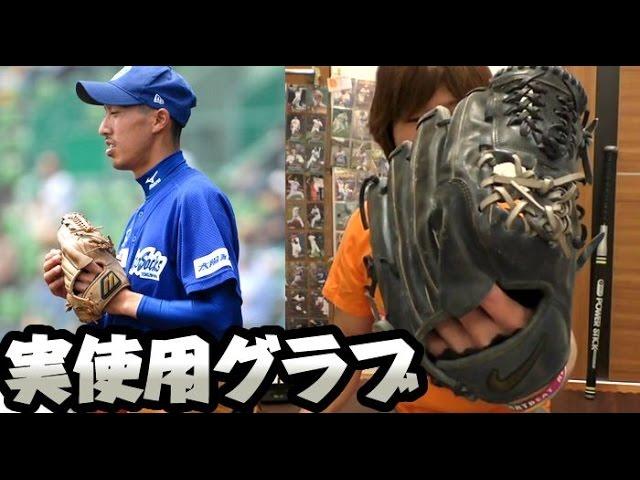 元プロ野球選手の実使用グラブの型付け-硬式グローブ-投手用-オーダー