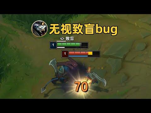 11.7版本,格雷爾bug無視致盲效果,屌虐提摩