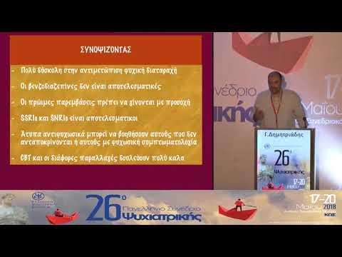 Γ. Δημητριάδης - Μετατραυματικό σύνδρομο PTSD