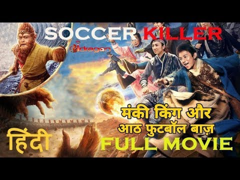 Soccer Killer Hindi Dubbed Full Movie HD - NEW PREMIER 8 फुटबॉल बाज