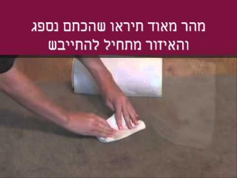 להסיר כתמים משטיחים בקלי-קלות