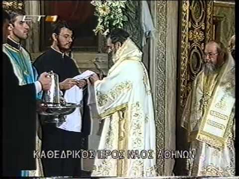 Θεία Λειτουργία - Οσίου Χριστοδούλου 21/10/2001
