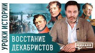 Уроки истории: Восстание декабристов / Минаев
