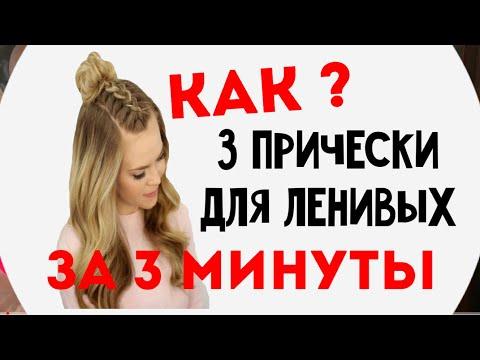ПРИЧЕСКИ В ШКОЛУ ДЛЯ ЛЕНИВЫХ \ ТОП самых легких причесок \ Marta Sweet