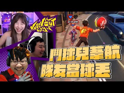 國動:打球囉 你當球! feat.貝莉莓  龜狗