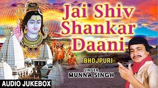 Jai Shiv Shankar Daani I Bhojpuri Kanwar Bhajans I MUNNA SINGH I Full Audio Songs Juke Box