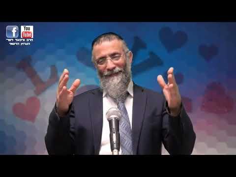 הרב מיכאל לסרי - שתי דרכים להיות מאושר