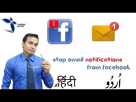 Stop Email Notifications from Facebook Hindi/Urdu