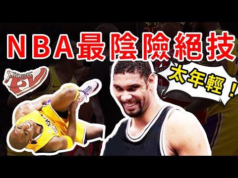 看看NBA最髒的絕技