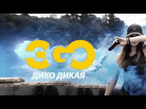 ЭGO - Дико дикая (Premier)