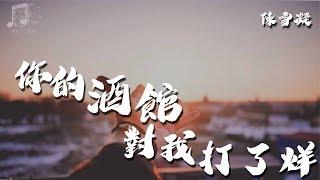 陳雪凝 - 你的酒館對我打了烊『超高无损音質』【動態歌詞Lyrics】
