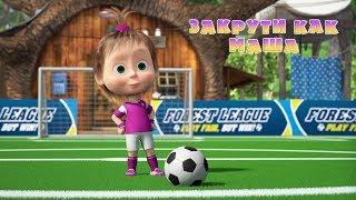 Маша и Медведь - ⚽ Закрути как Маша!🥇Выпуск про футбол (0+)