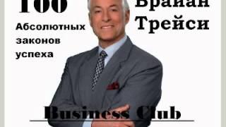 Как правильно ставить цели - Брайан Трейси - 100 абсолютных законов успеха   Часть 14