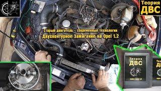 Старый двигатель - современные технологии - Двухконтурное Зажигание на Opel 1.2