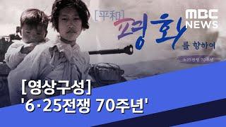 [영상구성] '6·25전쟁 70주년' (2020.06.25/뉴스데스크/MBC)