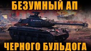 БЕЗУМНЫЙ АП ЧЕРНОГО БУЛЬДОГА | leKpz M 41 90 mm GF [ World of Tanks ]