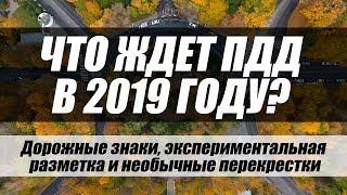 ЧТО ЖДЕТ ПДД В 2019? ТУРБОПЕРЕКРЕСТКИ, СВЕТОВЫЕ ПРЕГРАДЫ И НЕ ТОЛЬКО.