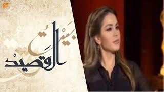 بيت القصيد - ديمة قندلفت - فنانة سورية - 2013-12-10