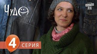 """Фильм - сериал """" Чудо """" , 4 серия (2009), Фантастическая комедия - мелодрама в 8-ми сериях."""