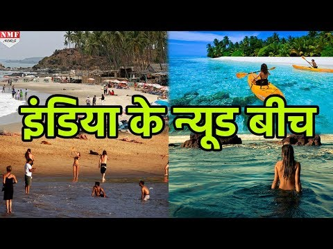 India के 5 Nude Beach जिनके बारे में आप नहीं जानते हैं