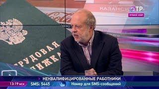 Владимир Гимпельсон: В система монополий нет стимула инвестировать в работников