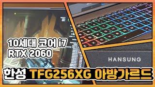 한성컴퓨터 TFG256XG 아방가르드 (SSD 500GB)_동영상_이미지