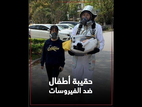 سفينة فضاء أم حقيبة طفل؟ .. صيني يصمم حقيبة لحماية طفله من كورونا