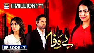 Bewafa Episode 7 | 21st October 2019 | ARY Digital Drama